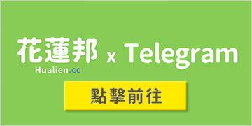 花蓮邦-Telegram