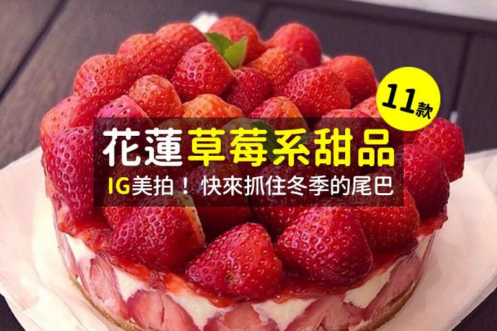 2020「花蓮草莓系甜品」精選11款 | 季節限定IG美拍,快來抓住冬季的尾巴!