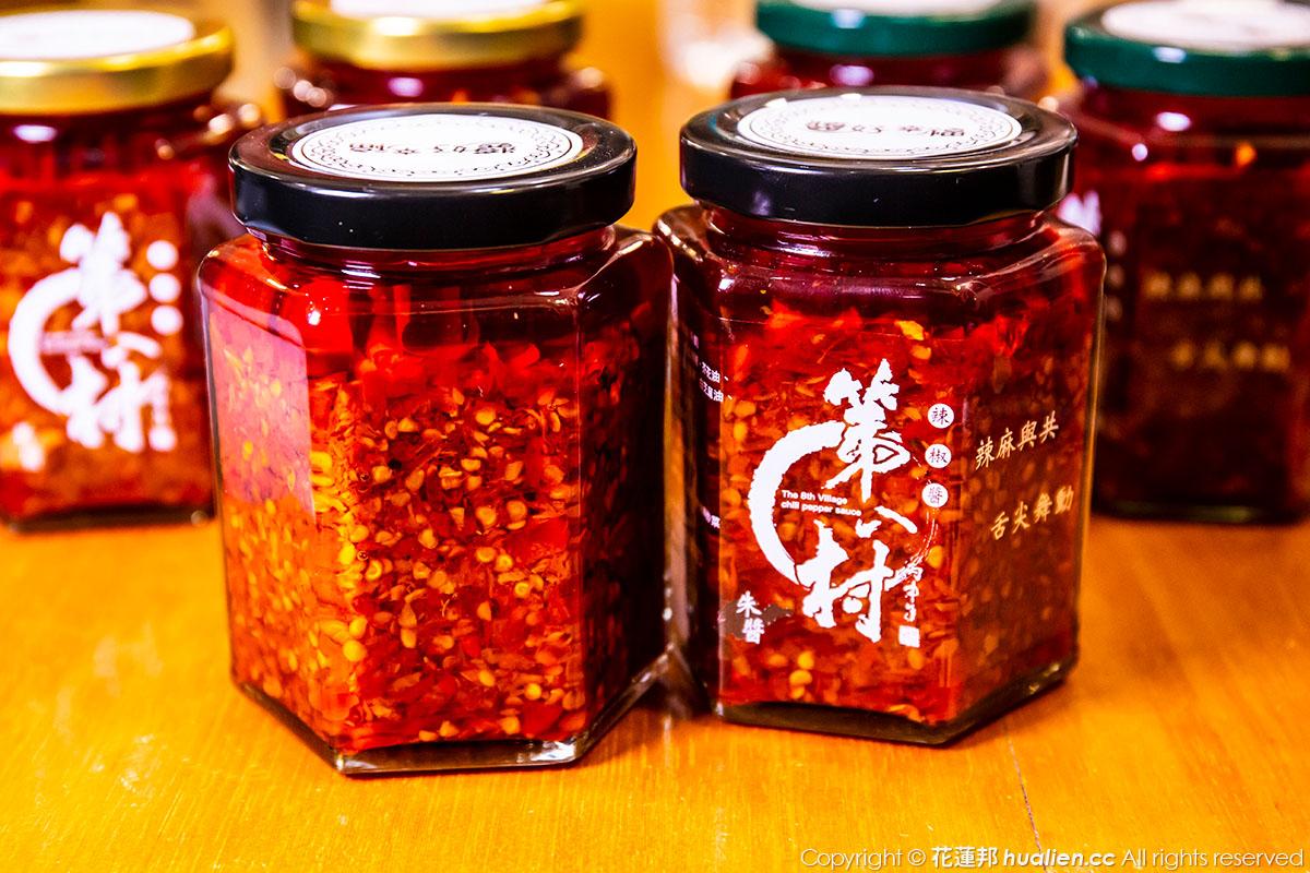 花蓮市區景點-又一村文創仁愛園區-第八村辣椒醬